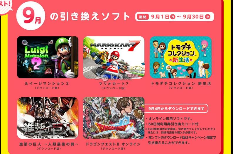 《勇者斗恶龙10》登陆任天堂9月兑换游戏名单