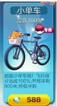 天天酷跑怎么获得小单车