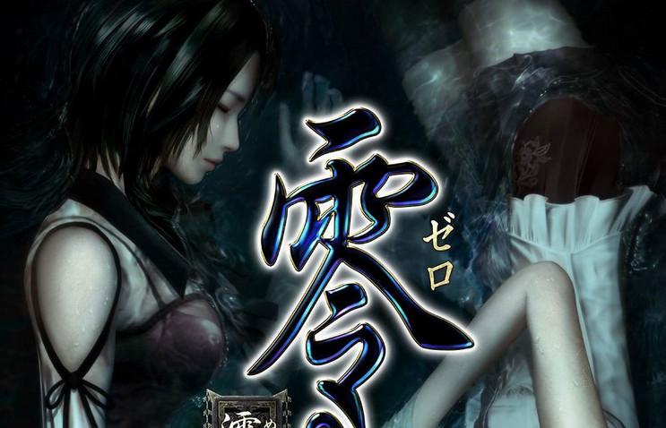《零濡鸦之巫女》正式封面公开:CERO 17+