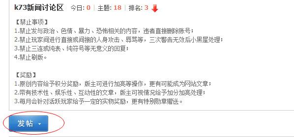 k73电玩之家官方论坛上线!