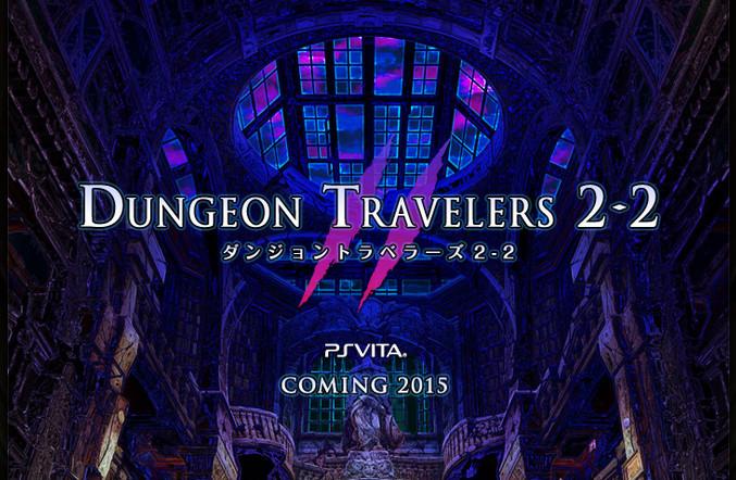 《迷宫旅人2-2》2015年发售预定