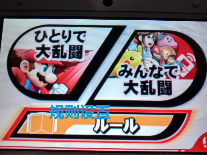 任天堂明星大乱斗3ds游戏设置说明