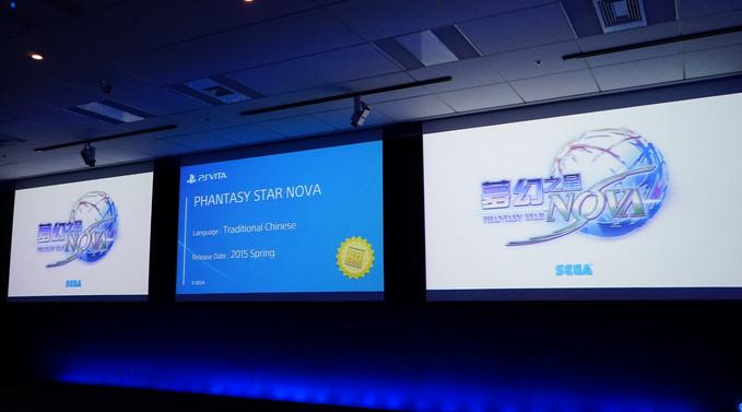 《梦幻之星Nova》繁体中文版明年春发售