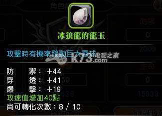狩龙战纪火炮手加点及装备选择