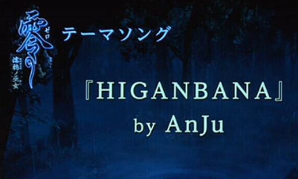 零濡鸦之巫女主题曲《Higanbana(彼岸花)》完整版mp3下载