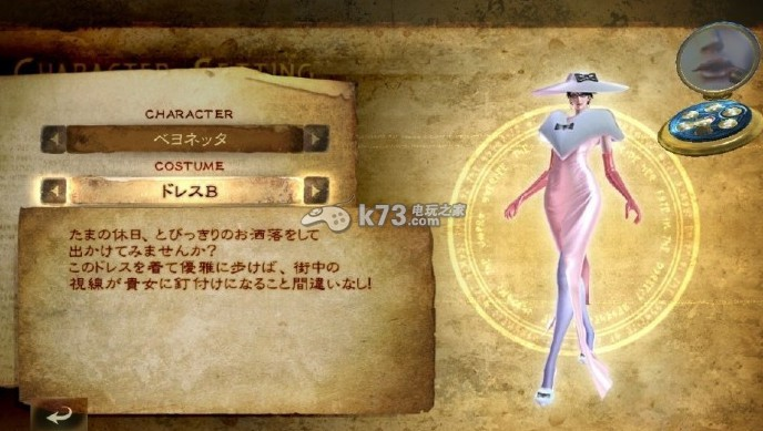 猎天使魔女2衣服获取心得
