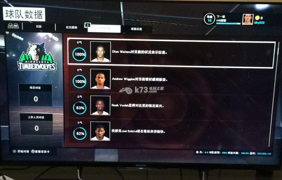 NBA2K15 MG模式详细攻略