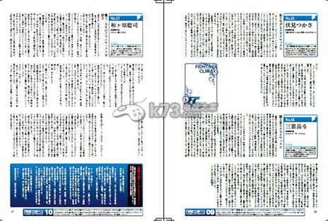 《电击文库Fighting Climax》预约特典杂志内容公开