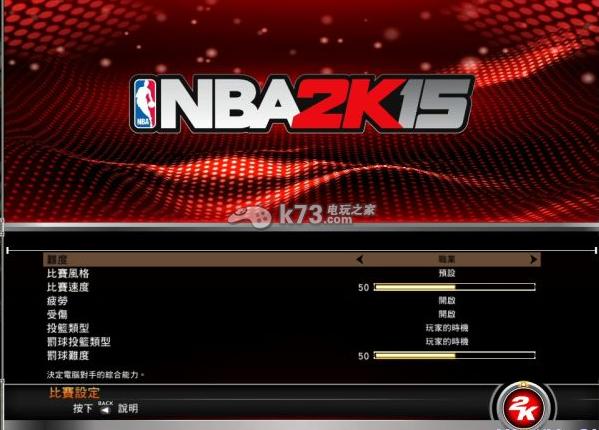 NBA2k15比赛基本设置