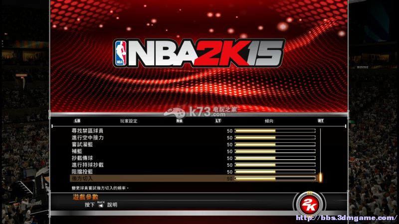 NBA2k15比赛参数设置