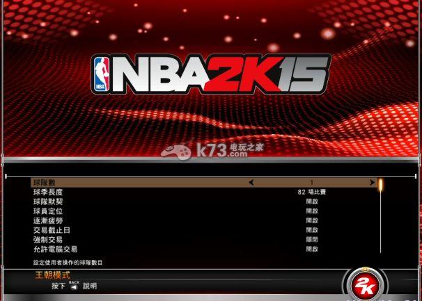 NBA2K15王朝模式设置与介绍