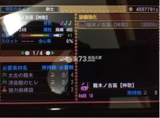 怪物猎人4gG3紧急任务巨戟龙解析