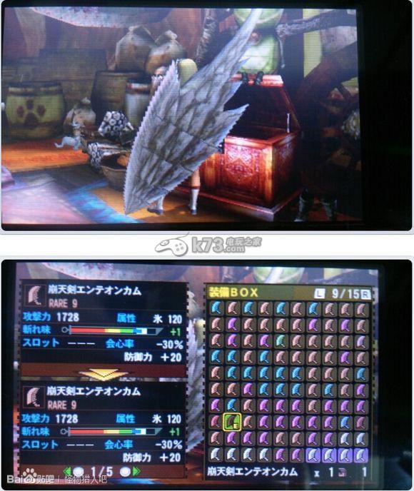 怪物猎人4g素材顶级全大剑数据及图鉴