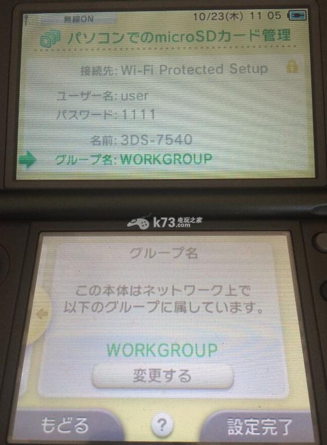 使用电脑管理新3ds内存卡内容教程