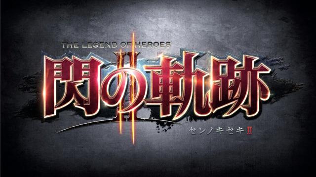 《英雄传说闪之轨迹2》中文体验版免费下载开始