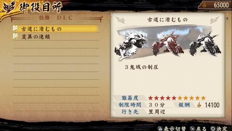 讨鬼传极追加任务DLC第七弹内容介绍