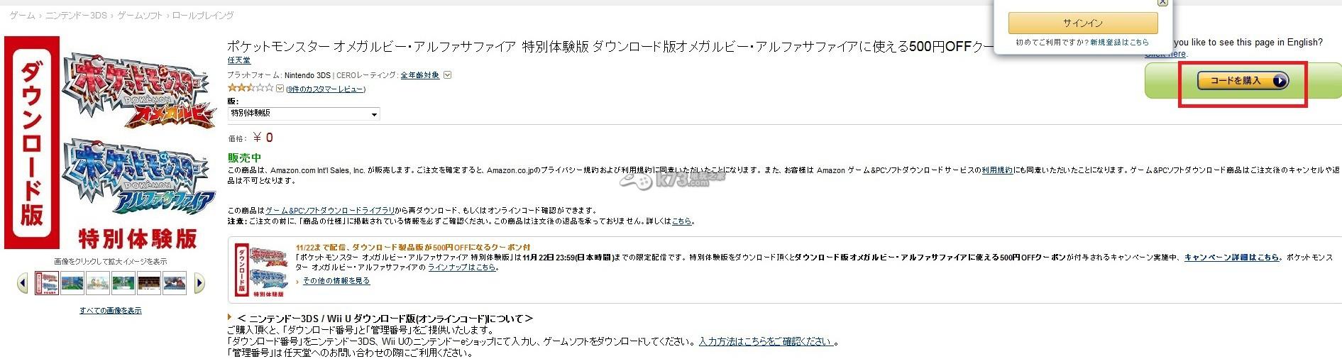 口袋妖怪红宝石/蓝宝石日版体验版下载码获取教程