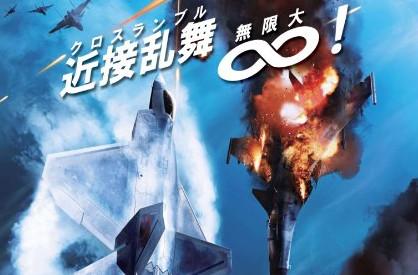 《皇牌空战突击地平线 遗产强化版》发售日公布:新3ds有新玩法