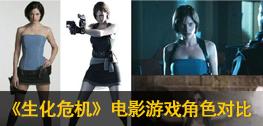 《生化危机》电影游戏角色对比:是完美重现还是毁三观?