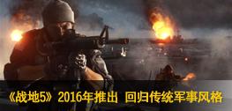 《战地5》2016年推出 回归传统军事风格
