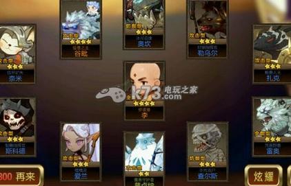 七騎士強力4星英雄推薦