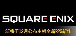SE将于12月公布主机RPG新作