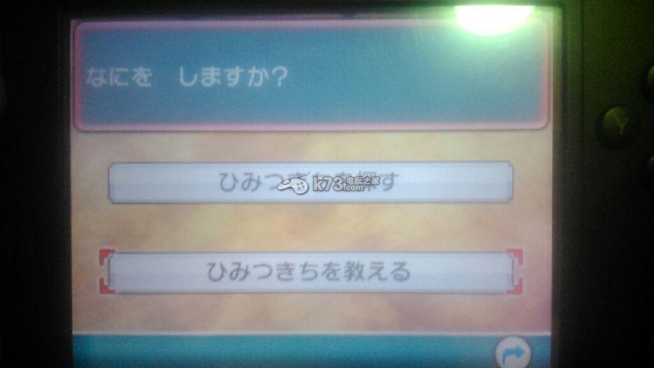 口袋妖怪红宝石/蓝宝石超级秘密基地QR码怎么用