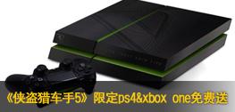 《侠盗猎车手5|GTA5》限定ps4&xbox one免费赠送开始
