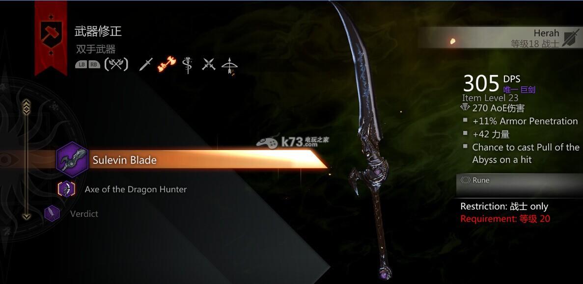 龙腾世纪双手剑_龙腾世纪3审判最强双手剑获取攻略_k73电玩之