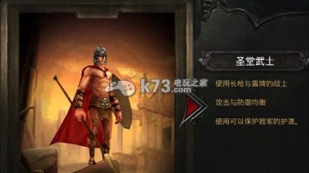暗黑复仇者2聖堂武士技能選擇建議