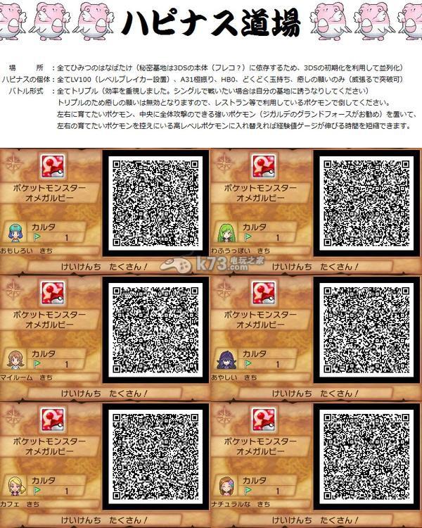 口袋妖怪红宝石/蓝宝石秘密基地练级QR码分享