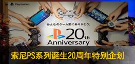 索尼PS系列诞生20周年特别企划:从无到有的艰难之路