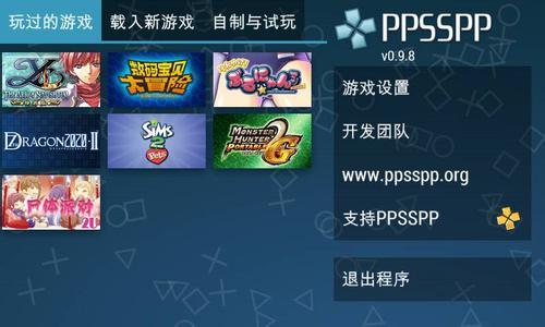 PSP新版PC端模拟器使用教程