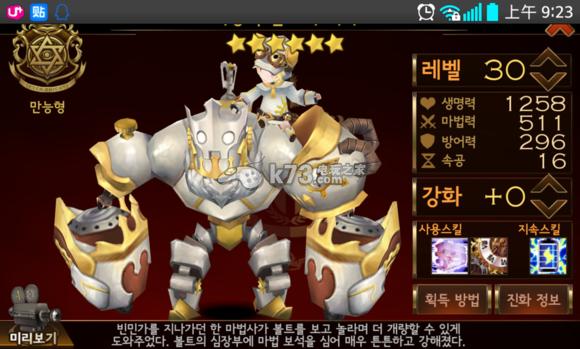 七騎士韓服英雄及屬性解析