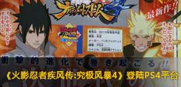 《火影忍者疾风传:究极风暴4》确定登陆PS4平台