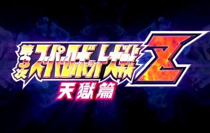 《第三次超级机器人大战z天狱篇》发售日确定
