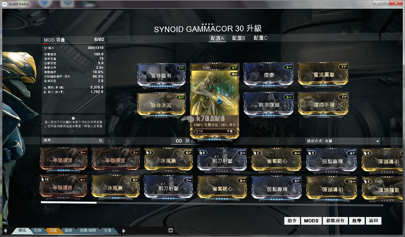 how to build synoid simulor