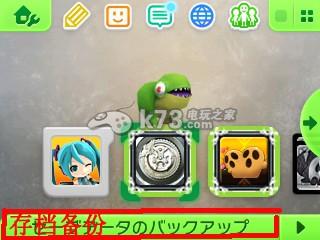 3DS CIA游戏存档备份、恢复及保存教程
