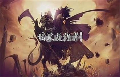 暗黑复仇者2無傷打龍方法