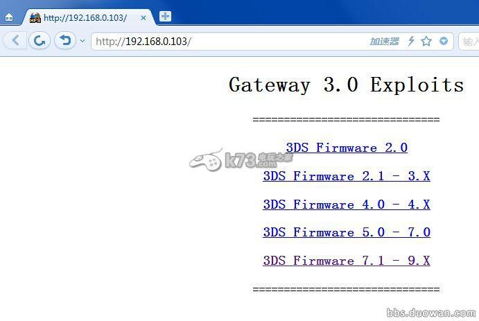 Gateway3.0离线刷机包使用教程