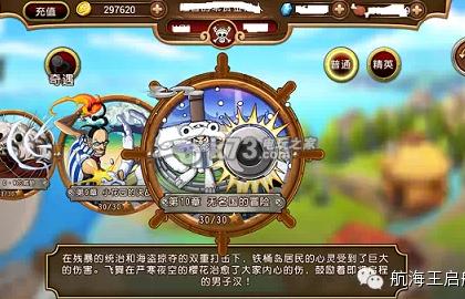航海王启航新角色及地图介绍