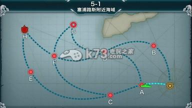 战舰少女全地图攻略