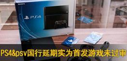 PS4&psv国行延期真相实为首发游戏难以过审