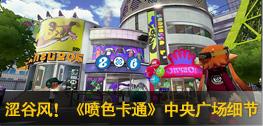 《喷色卡通(Splatoon)》中央广场细节介绍