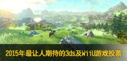 2015年最让人期待的3ds及WiiU游戏投票