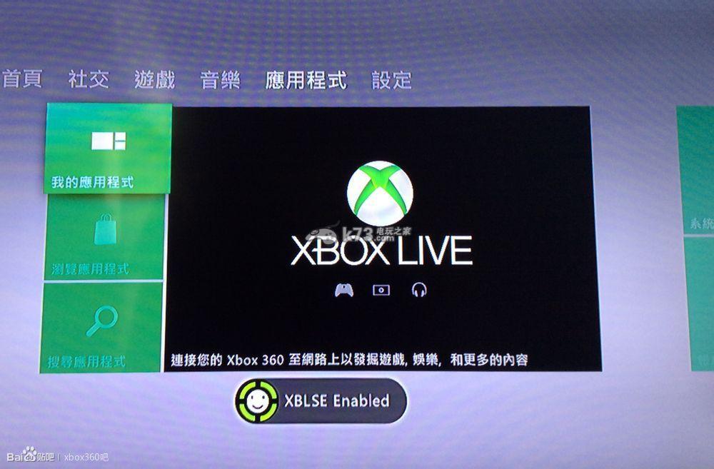 xbox360自制XBSLE解ban方法