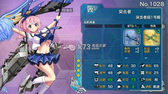 战舰少女1.20版本航妈的喷铝测试