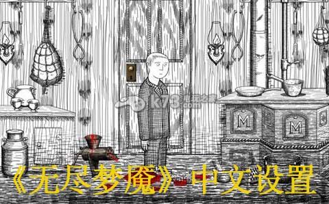 无尽梦魇设置中文方法