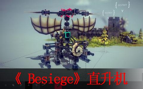 besiege围攻悬停战斗直升机制作教程