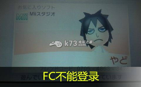3DS FC不能登录解决方法